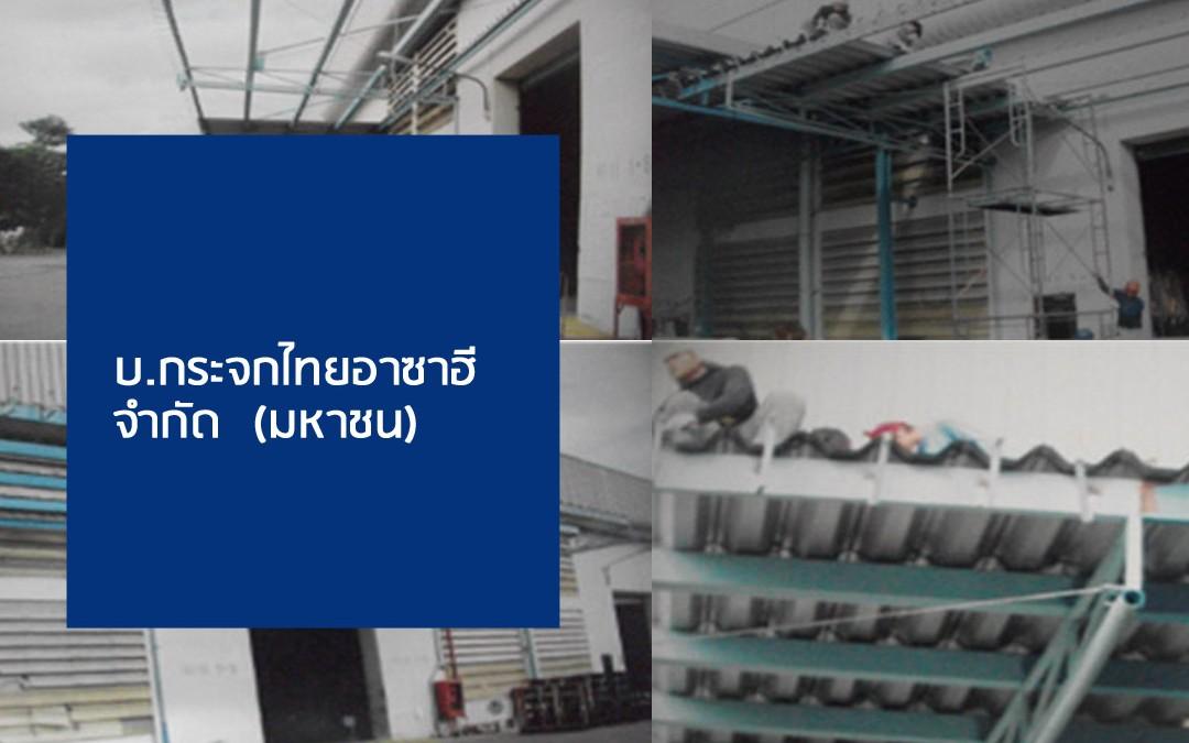 บ. กระจกไทยอาซาฮี จำกัด (มหาชน)