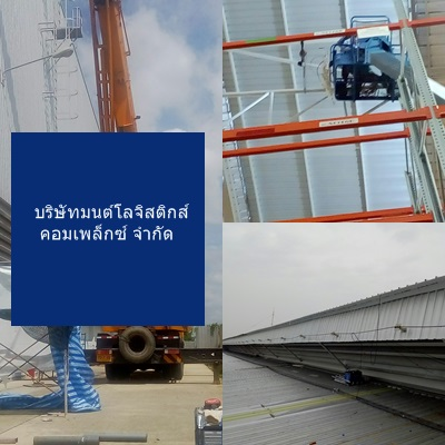 Mont Logistics Complex co.,Ltd.